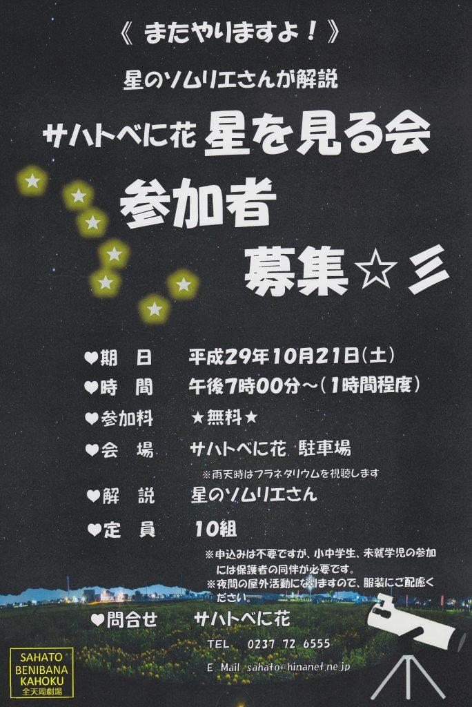 観望会10月21日