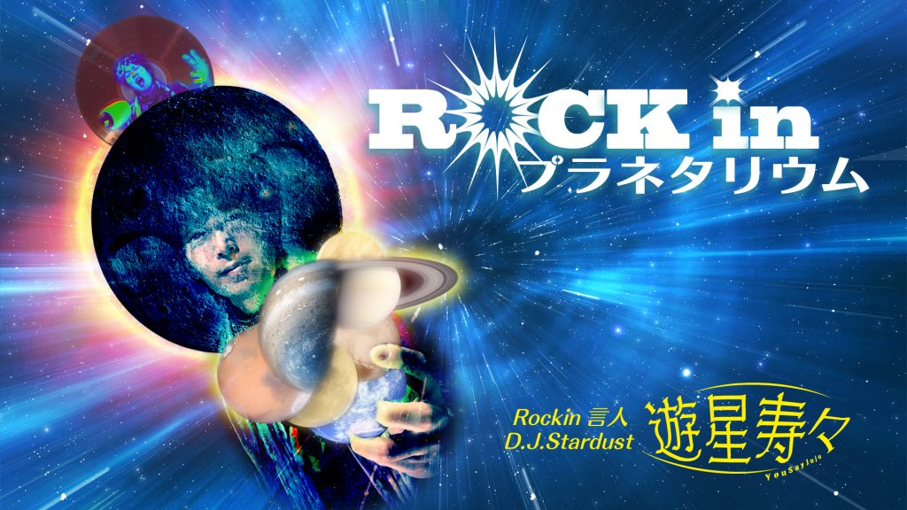 ROCK in プラネタリウムAW_横